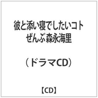 (ドラマCD)/彼と添い寝でしたいコトぜんぶ 森永海里 【CD】