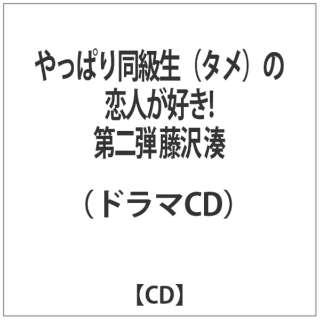 (ドラマCD)/やっぱり同級生(タメ)の恋人が好き! 第二弾 藤沢 湊 【CD】