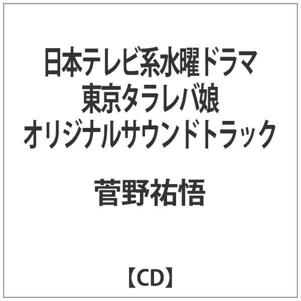 祐悟 菅野 govotebot.rga.com: 菅野祐悟