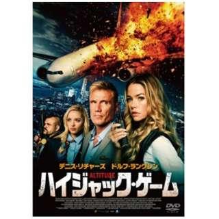 ハイジャック・ゲーム 【DVD】