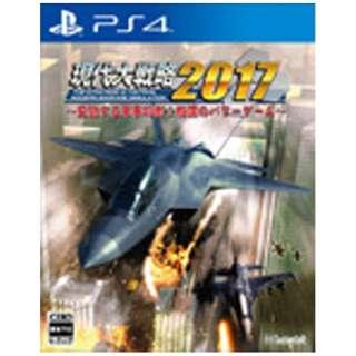 現代大戦略2017~変貌する軍事均衡!戦慄のパワーゲーム~【PS4ゲームソフト】