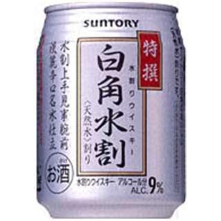 特撰白角水割りケース (250ml/24本)【缶チューハイ】