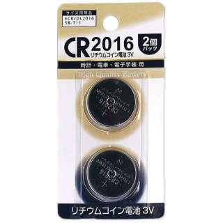 CR2016/2P VD-094 コイン型電池 [2本 /リチウム]