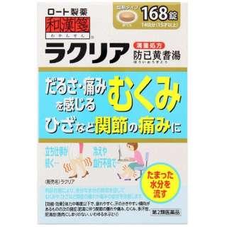 【第2類医薬品】 和漢箋 ラクリア(168錠)