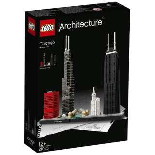 LEGO(レゴ) 21033 アーキテクチャー シカゴ