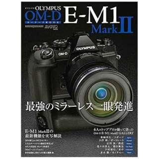 【ムック本】オリンパス OM-D E-M1 MarkII オーナーズBOOK