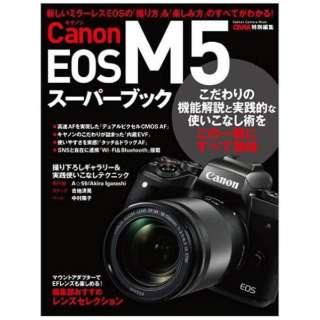 【ムック本】キヤノン EOS M5 スーパーブック こだわりの機能解説と実践的な使いこなし術をこの一冊に全て凝縮