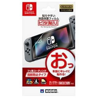 """貼りやすい液晶保護フィルム""""ピタ貼り"""" for Nintendo Switch【Switch】"""