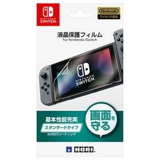 液晶保護フィルム for Nintendo Switch【Switch】