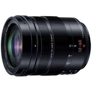 カメラレンズ LEICA DG VARIO-ELMARIT 12-60mm/F2.8-4.0 ASPH./POWER O.I.S. LUMIX(ルミックス) ブラック H-ES12060 [マイクロフォーサーズ /ズームレンズ]