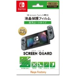 SCREEN GUARD for Nintendo Switch(防汚コートタイプ)【Switch】