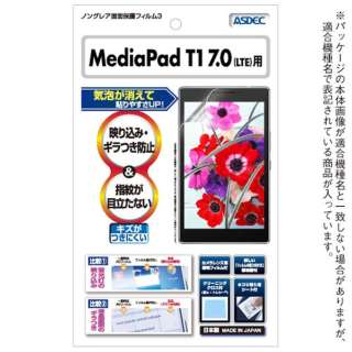 MediaPad T1 7.0 LTE用 ノングレアフィルム3 NGB-HWT17