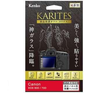 KARITES 液晶保護ガラス(キヤノンEOS80D/70D専用)KKGCEOS80D