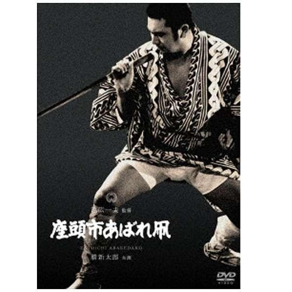 座頭市あばれ凧 【DVD】 角川映画 KADOKAWA 通販 | ビックカメラ.com