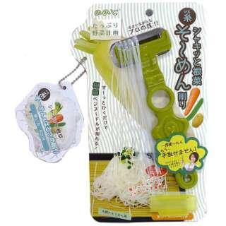 野菜千切り器  「ののじ 糸そーめん削り」 SKSP-01-MG モスグリーン