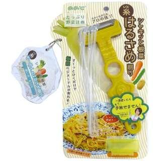 野菜千切り器 「ののじ 糸はるさめ削り」 SKHP-01-OY オークルイエロー