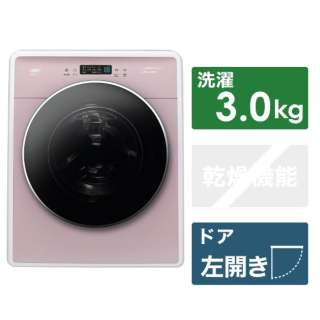 DW-D30A-P 全自動洗濯機 ピンク [洗濯3.0kg /乾燥機能無 /左開き] 【単体での使用はできません】