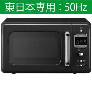 DM-E25AB 電子レンジ レトロスタイル電子レンジ ブラック [18L /50Hz(東日本専用)]