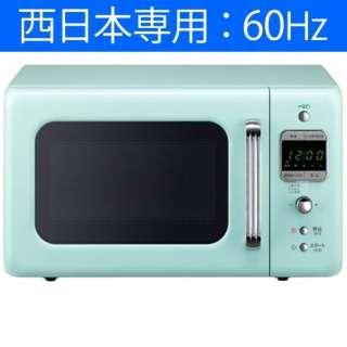 DM-E26AM 電子レンジ レトロスタイル電子レンジ アクアミント [18L /60Hz(西日本専用)]