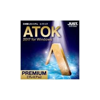 ATOK 2017 for Windows [プレミアム]  【ダウンロード版】