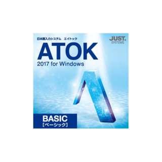 ATOK 2017 for Windows [ベーシック]  【ダウンロード版】