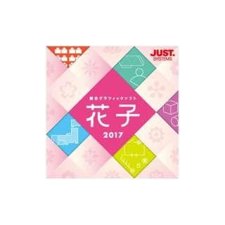花子2017 通常版  【ダウンロード版】