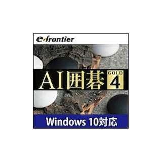 AI囲碁 GOLD 4 【ダウンロード版】