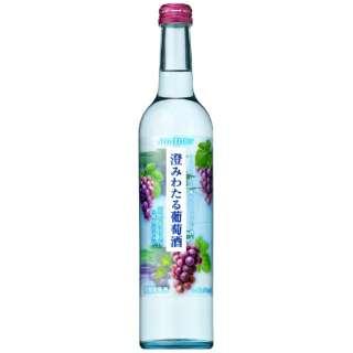 澄みわたる葡萄酒 500ml【リキュール】