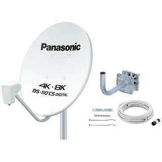 4K・8K衛星放送対応 45型BS・110度CSアンテナ TA-BCS45UK1(取付金具キット同梱)