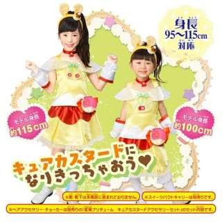 キラキラ☆プリキュアアラモード 変身プリチューム キュアカスタード
