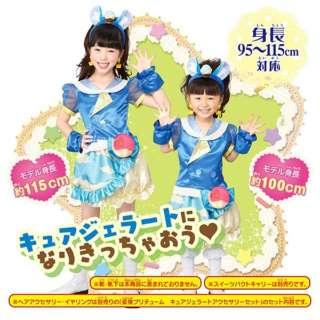 キラキラ☆プリキュアアラモード 変身プリチューム キュアジェラート