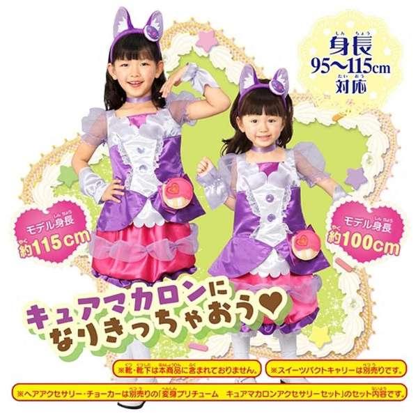 キラキラ☆プリキュアアラモード 変身プリチューム キュアマカロン