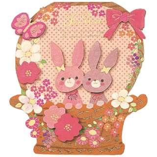 EDダイカットカード ウサギ