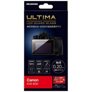 ULTIMA液晶保護ガラス (キヤノンEOS 80D専用)DGGUCAE80D[生産完了品 在庫限り]