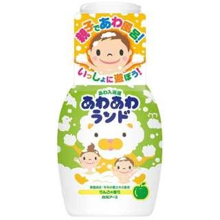 あわあわランド りんごの香り(300ml) [入浴剤]