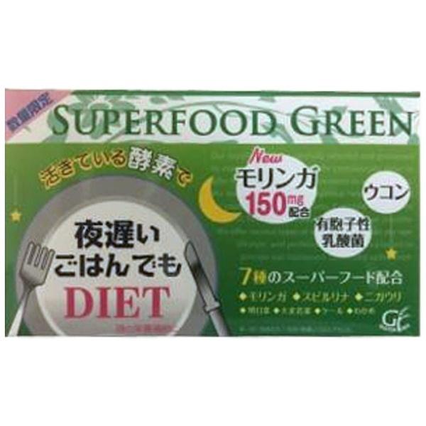 夜遅いごはんでも SUPERFOOD GREEN 6粒×30包 10〜30日分