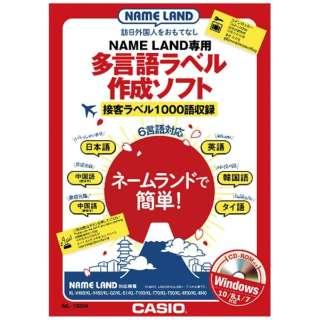 ネームランド(NAME LAND)用ソフト(多言語ラベル作成) ML-1000A