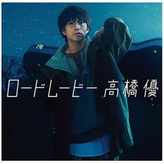 高橋優/ロードムービー 期間生産限定盤 【CD】