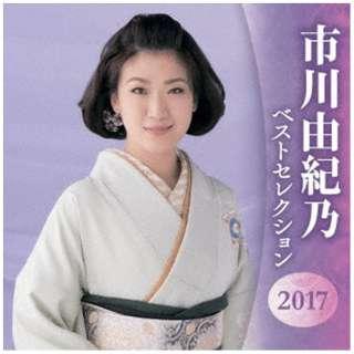 市川由紀乃/市川由紀乃 ベストセレクション2017 【CD】