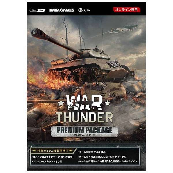 〔Win版〕 War Thunder プレミアムパッケージ