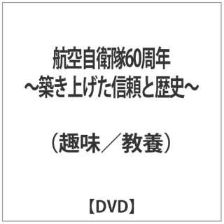 航空自衛隊60周年~築き上げた信頼と歴史~ 【DVD】
