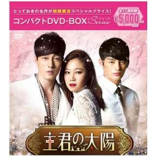 「主君の太陽」コンパクトDVD-BOX 期間限定スペシャルプライス版 【DVD】