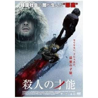 殺人の才能 【DVD】