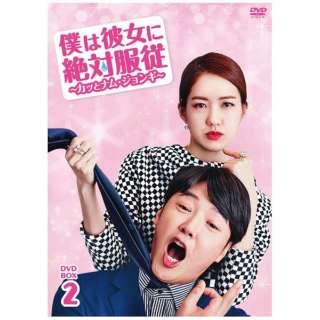 僕は彼女に絶対服従 ~カッとナム・ジョンギ~ DVD-BOX2 【DVD ...
