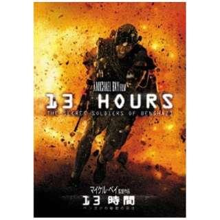 13時間 ベンガジの秘密の兵士 【DVD】