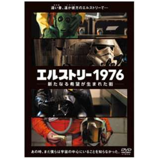 エルストリー1976- 新たなる希望が生まれた街 - 【DVD】
