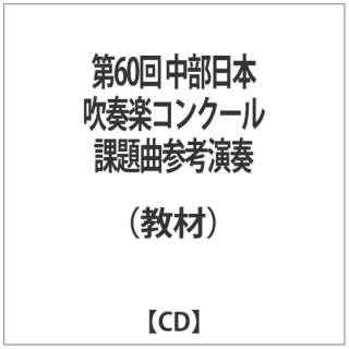 (教材)/第60回中部日本吹奏楽コンクール 課題曲参考演奏 【CD】