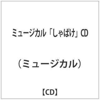 (ミュージカル)/ミュージカル「しゃばけ」CD 【CD】
