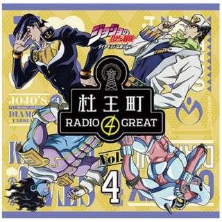 (ラジオCD)/ ラジオCD「ジョジョの奇妙な冒険 ダイヤモンドは砕けない 杜王町RADIO 4 GREAT」Vol.4 【CD】