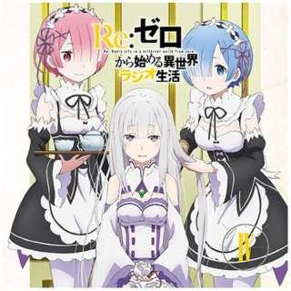 (ラジオCD)/ ラジオCD「Re:ゼロから始める異世界ラジオ生活」Vol.4 【CD】
